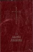 Bild von Neues Testament Neugriechisch-Altgriechisch