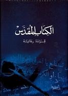 Bild von Arabic GNA Study Bible