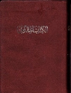Bild von Bibel arabisch