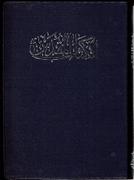 Bild von Bibel arabisch New Van Dyck