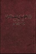 Bild von Neues Testament und Psalmen Arabisch