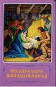 Bild von Armenisch Ost, Kinderbibel
