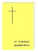Bild von Neues Testament Neugriechisch