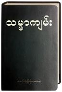 Bild von Bibel Burmesisch/Myanmar