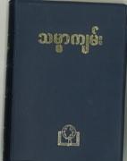 Bild von Bibel, Burmesisch/Myanmar