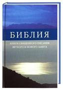 Bild von Bibel Russisch,