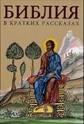 Bild von Kinderbibel