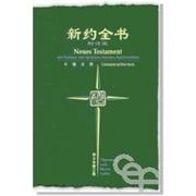Bild von Chinesisch/Deutsch. Neues Testament m.Psalmen