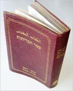 Bild von Hebräisch-Arabisch. The Holy Bible