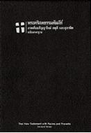 Bild von New Testament Thai