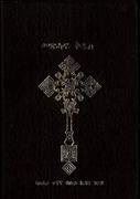 Bild von Bibel Tigrinya orthodox TB