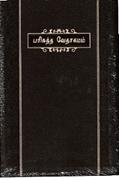 Bild von The Holy Bible in Tamil