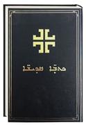 Bild von Bibel Syrisch