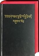 Bild von Bibel Tibetanisch