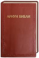 Bild von Bibel Mongolisch
