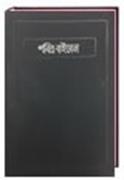 Bild von Bengali