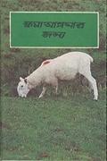 Bild von Lukas Evangelium, bengali