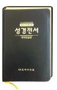 Bild von Koreanisch, Bibel