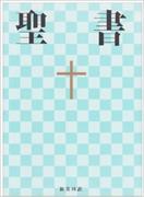 Bild von Japanese Bible Flex