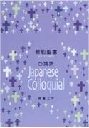 Bild von Japanese NT and Psalms