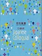 Bild von Japanese NT and Psalms (coll.)