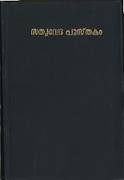 Bild von Bibel, malayalam