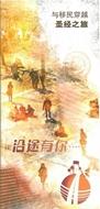 Bild von On the Road (chinesisch)