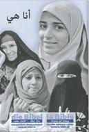 Bild von Ich bin wie sie (arabisch)