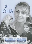 Bild von Ich bin wie sie (russisch)